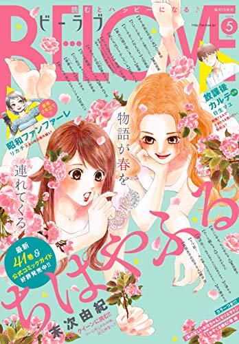 BE・LOVE 2019年5月号 [2019年4月1日発売] [雑誌]の詳細を見る