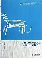 """家具设计(现代艺术设计类""""十二五""""精品规划教材)"""
