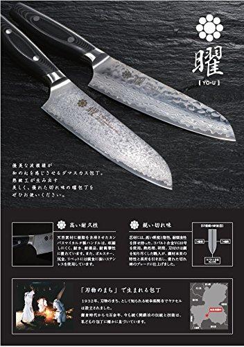 ヤクセル 曜 ダマスカス37層 VG-10 三徳包丁 31231