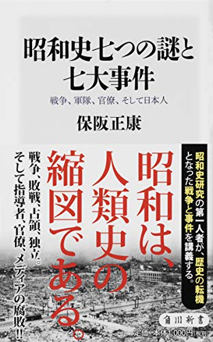 昭和史七つの謎と七大事件 戦争、軍隊、官僚、そして日本人 (角川新書)の詳細を見る