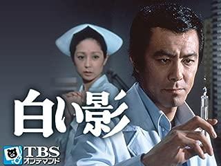 白い影(田宮二郎、山本陽子)【TBSオンデマンド】