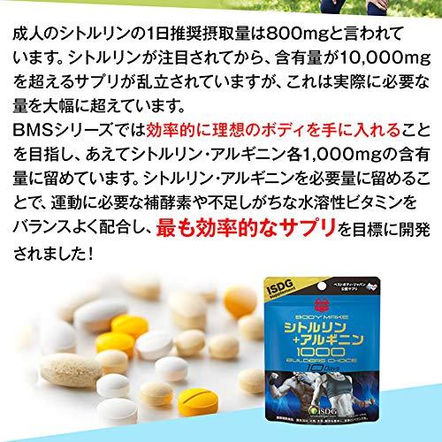 ISDG医食同源ドットコムBMSサプリシトルリン+アルギニン1000ビルダーズチョイス[L-シトルリンL-アルギニン補酵素ビタミン]ボディメイクサプリ80粒20日分
