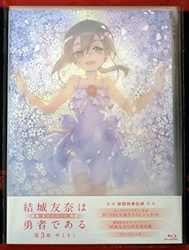 劇場版 結城友奈は勇者である 鷲尾須美の章 第3章 やくそく