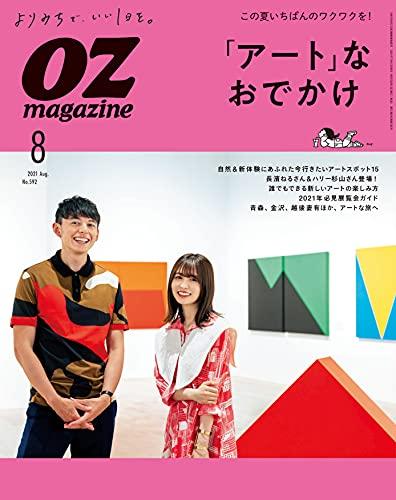 OZmagazine (オズマガジン) 2021年 08月号 [雑誌]