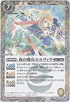 【バトルスピリッツ】森の魔女エルヴィラ (R) (BS52-048) - [BS52]転醒編 第1章 輪廻転生