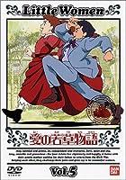 愛の若草物語(5) [DVD]