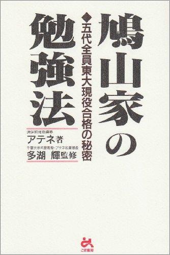 鳩山家の勉強法―五代全員東大現役合格の秘密 (ゴマ教育ブックス)