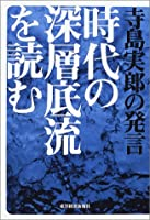 寺島実郎の発言―時代の深層底流を読む (早稲田ブックス)