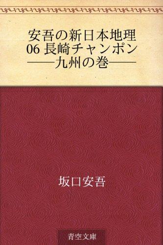安吾の新日本地理 06 長崎チャンポン――九州の巻――
