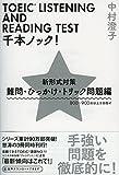TOEIC LISTENING AND READING TEST千本ノック!  新形式対策 難問・ひっかけ・トリック問題編 (祥伝社黄金文庫)