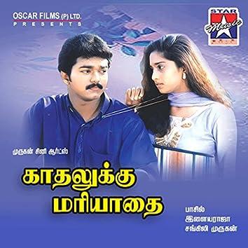 Kadalukku Mariyadai (Original Motion Picture Soundtrack)