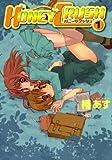 HONEY CRUSH: 1 (百合姫コミックス)