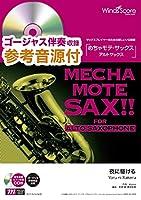 WMS-20-5 ソロ楽譜 めちゃモテサックス~アルトサックス~ 夜に駆ける (サックスプレイヤーのための新しいソロ楽譜)