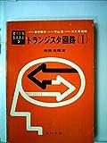 トランジスタ回路〈第1〉 (1968年) (電子回路基礎講座〈2〉)