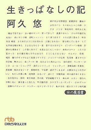生きっぱなしの記―私の履歴書 (日経ビジネス人文庫)