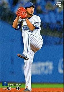 カルビー2018 プロ野球チップス レギュラーカード No.194 三嶋一輝