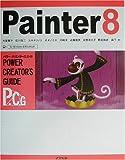 Painter8パワー・クリエイターズ・ガイド