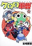 ケロロ軍曹 (20) (角川コミックス・エース 21-33)