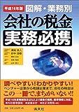 図解・業務別 会社の税金実務必携〈平成16年版〉
