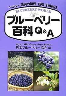 ブルーベリー百科Q&A―ヘルシー果実の特性・栽培・利用加工
