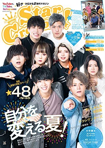 Star Creators! Summer 2021 Star Creators!~YouTuberの本~ (カドカワエンタメムック)