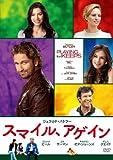スマイル、アゲイン [DVD] image