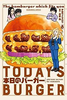 [才谷ウメタロウ, 花形怜]の本日のバーガー 8巻 (芳文社コミックス)