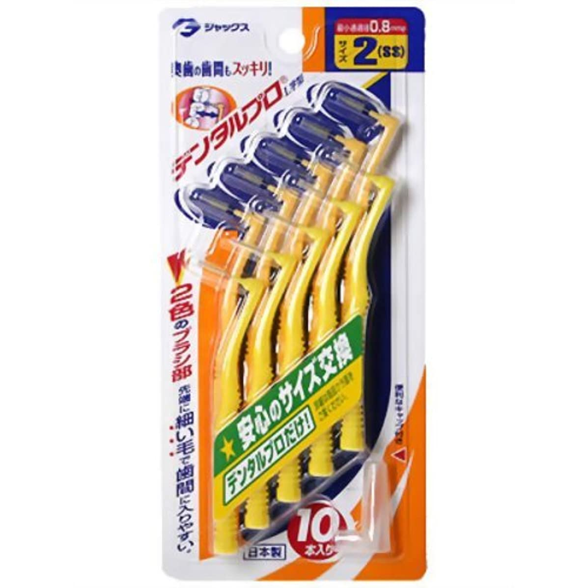インデックスストレスの多い代数的デンタルプロ L字型歯間ブラシ サイズ2(SS) ×8個セット