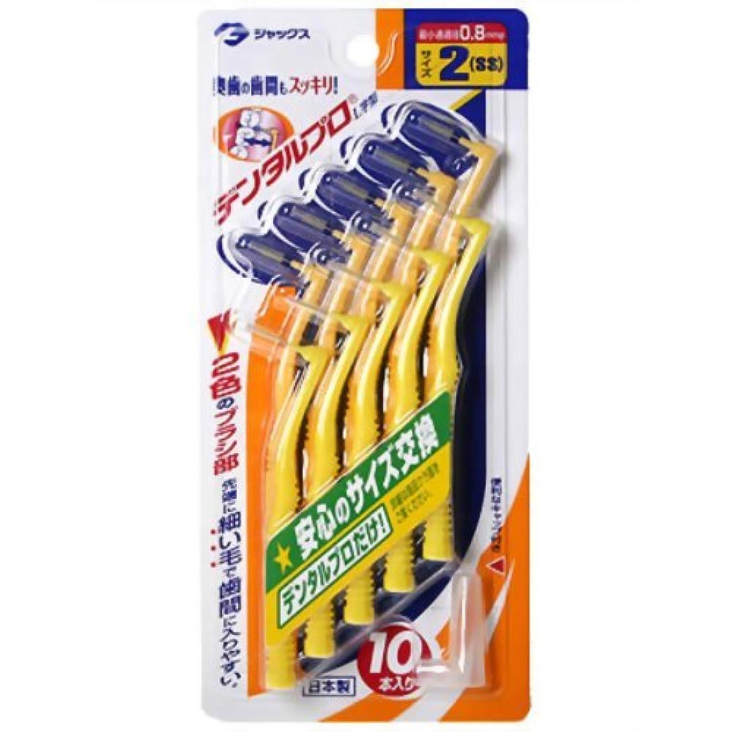 に渡って冷ややかな恵みデンタルプロ L字型歯間ブラシ サイズ2(SS) ×5個セット