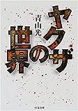 ヤクザの世界 (ちくま文庫)