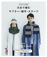 はじめてでも簡単!  太糸で編む マフラー・帽子・スヌード