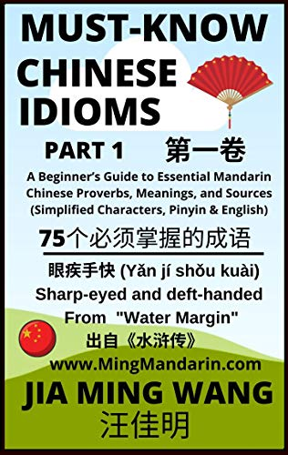 Must-Know Chinese Idioms (Part 1): A Beginner's Guide to Essential Mandarin Chinese Proverbs, Meanings, and Sources (Simplified Characters, Pinyin & English) (Chinese Idiom Series)