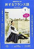 NHKテレビテレビ旅するフランス語 2019年 09 月号 [雑誌]