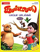 Kanmani Pappa Padalgal Vol. 2 Book Tamil Rhymes (Kanmani)