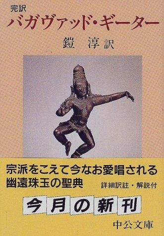 完訳バガヴァッド・ギーター (中公文庫)