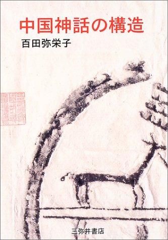 中国神話の構造