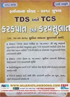 TDS & TCS - As Per Finance Act - 2018 - Gujarati - 2018 Edition