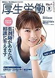 厚生労働 2020年9月号「知りたい」と「知ってほしい」をつなげます-MHLW TOP INTERVIEW 西野七瀬さん(女優)