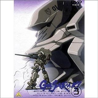 ガサラキ Vol.3 [DVD]