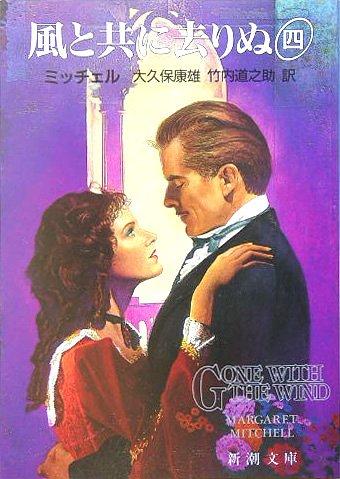 風と共に去りぬ (4) (新潮文庫)