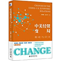 Sino-US Economic and Trade Change: Challenges and Responses(Chinese Edition)