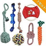 BIBIELF 犬ロープおもちゃ 犬おもちゃ 噛むおもちゃ 犬用おもちゃ ペット用 コットン 犬向け ストレス解消 丈夫 耐久性 歯磨き 小型犬に適用 7個セット ペットおもちゃ