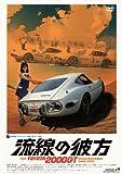 流線の彼方 THE TOYOTA2000GT ドキュメンタリー1965-1970 [DVD] image