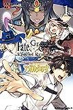 Fate/Grand Order ‐Epic of Remnant‐ 亜種特異点II 伝承地底世界 アガルタ アガルタの女 (1) (角川コミックス・エース)