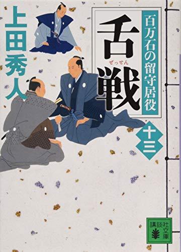 舌戦 百万石の留守居役(十三) (講談社文庫)
