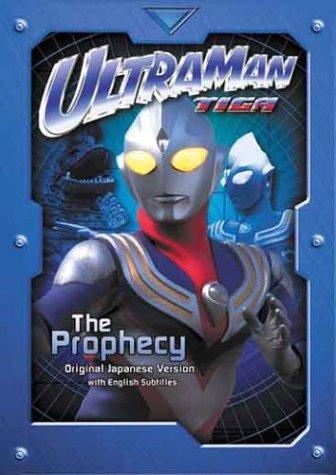 UltraMan TIGA: Prophecy of Evil