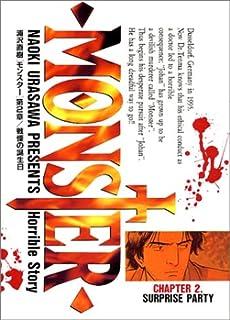 MONSTER: 戦慄の誕生日 (2) (ビッグコミックス)