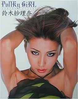 Punky Girl—鈴木紗理奈写真集