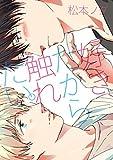 好き、だから触れたい。【新装版】 (G-Lish comics)