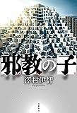 邪教の子 (文春e-book)